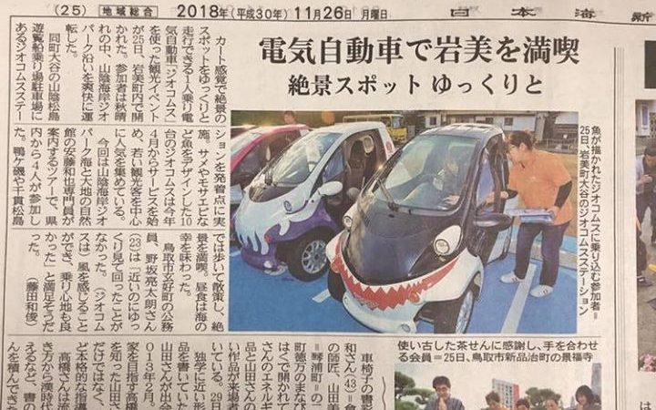11月25日のガイドツアーの様子が日本海新聞に掲載です。