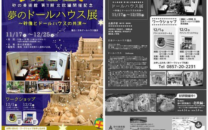 第11期の展示「北欧」で、多くの来場者を魅了している鳥取砂丘砂の美術館。