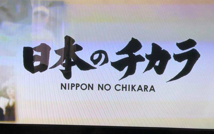 ジオコムスでガイドシステムを担当された会社が「日本のチカラ」12月24日10:50〜日本海TVで放映されました。