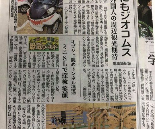 鳥取砂丘にもジオコムス!