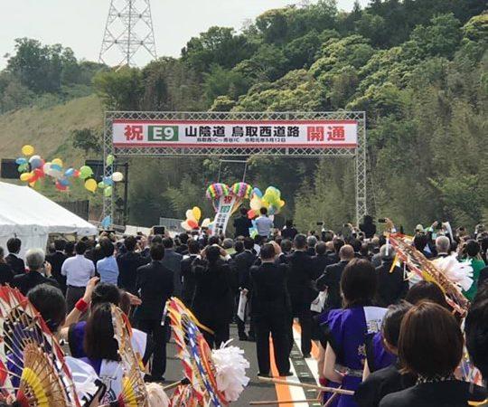 鳥取西道路が開通しました❗️