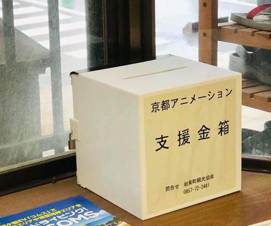 京都アニメーションを応援するための支援金箱ですが、岩美ステーションに続き、本日、鳥取砂丘ステーションにも設置しました。
