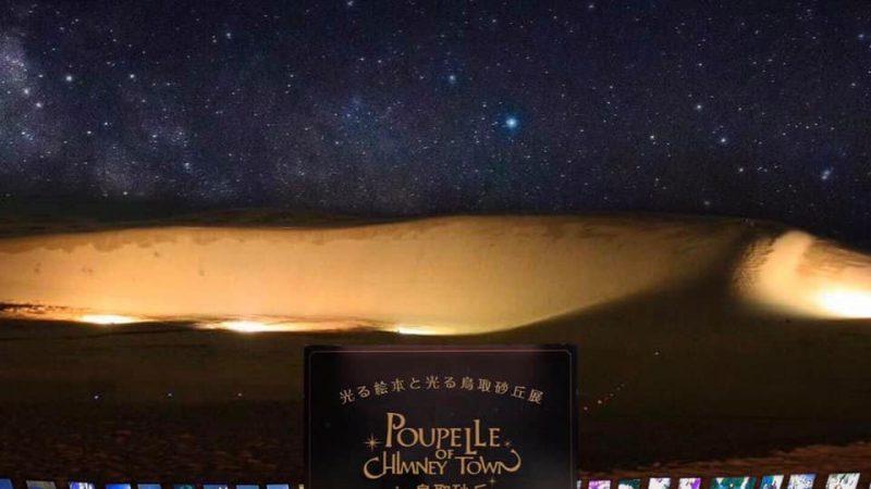キングコングの西野亮廣さんプロデュースの絵本「えんとつ町のプペル」光る絵本と光る鳥取砂丘展in星取県が20日まで鳥取砂丘で開催されています。
